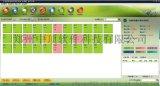 中頂棋牌室管理系統軟體