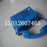 直銷HAK-2礦用本安型防爆電話機、礦用本質安全型按鍵電話機