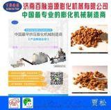 PHJ75S雙螺桿溼法寵物飼料膨化機狗糧生產專用