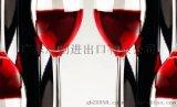 深圳紅酒進口能做全程服務的代理公司
