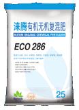 江西廠家直供有機無機復混肥+淶騰有機無機復混肥ECO286