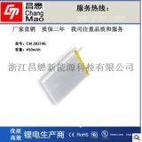 超薄數碼產品充電電池 聚合物廠家現貨供應283746 450mah