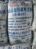 馬蘭小蘇打 內蒙古馬蘭食品添加劑
