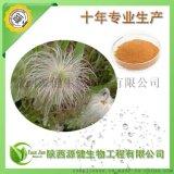 生物農藥公司,專業供應植物源殺菌劑,白頭翁素