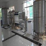 納潔2T雙級RO反滲透水處理生產設備