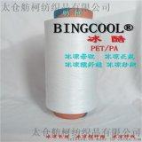 BINGCOOL、70D/48F、尼龍超涼爽絲、冰涼纖維、涼感纖維