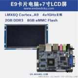 天嵌E9卡片電腦+7寸電容屏超4412開發板Cortex-A9 i. MX6Q工控板