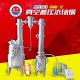 200升不鏽鋼真空減壓濃縮機廠家價格