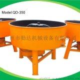 供應勤達QD-350立式平口攪拌機