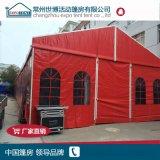 戶外婚慶篷房 婚禮篷房 紅白喜事篷房 流動酒席婚慶紅色PVC篷房