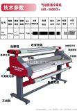 正品奧德利氣動低溫冷裱機 ADL-1600C5+氣壓覆膜機 廣告貼膜機