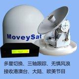 莫威YM-330PM船載衛星天線船用電視天線