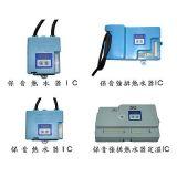 熱水器IC