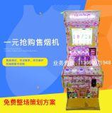 自動販賣售煙機1元奪寶禮品機
