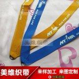 廠家專業生產印刷綵帶獎牌勳章吊牌織帶,成品車縫