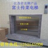 廠家銷售 傳菜電梯 餐梯 升降電梯 15252545008劉經理