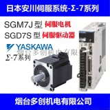 SGM7J-04A7C6S+SGD7S-2R8A10A現貨安川伺服電機通信型