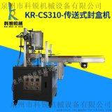 生產銷售熱熔膠封盒機科銳機械