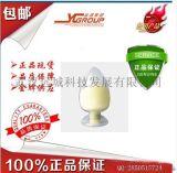 鹽酸恩諾沙星 112732-17-9 生產廠家 價格