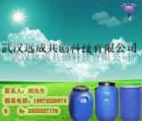 廠家供應 3-氨基丙基三甲氧基矽烷 工業級99%