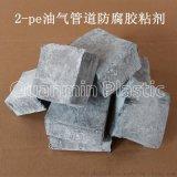 邁強牌聚乙烯防腐層膠粘劑 2-pe管道防腐膠粘劑