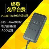 寬電壓電動GPS定位器,摩托車GPS定位器