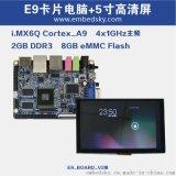 E9卡片電腦+5寸高清屏i. MX6Q四核Cortex-A9開發板超4412超樹莓派