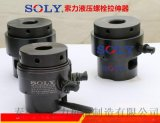 150MPa液壓螺栓拉伸器生產廠家-泰州索力