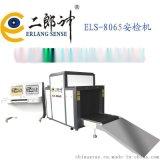 X光行李檢測儀8065,X光包裹檢測設備,X光安檢機,三品檢查儀