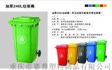環衛垃圾桶 加厚240升垃圾桶 戶外垃圾桶 保護環境