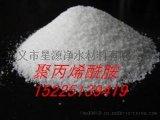 包頭聚丙烯醯胺、煤礦水處理醯胺高效淨水劑