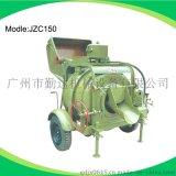 JZC150滾筒攪拌機