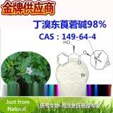 丁溴東莨菪鹼98% - 西安振鷺生物科技有限公司