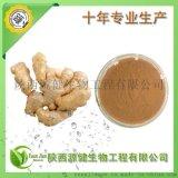 生物農藥公司,專業供應植物源殺菌劑生薑提取物,薑辣素5%-10%