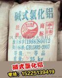 廣東佛山鹼式氯化鋁出廠價格