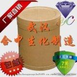四川生產廠家 維生素B12 CAS號68-19-9 飼料營養強化劑