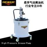 上海柔孚RF-30升標準桶高壓氣動黃油機注油器黃油槍