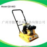供應QD-90D柴油平板夯實機