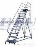 廠家直銷登高梯,移動登高梯,登高車,倉庫登高梯,貨架登高車
