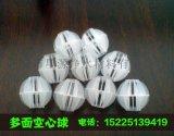 廣元廢氣塔專用多面空心球
