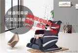 長沙榮泰自動按摩椅,什麼牌子的按摩椅好