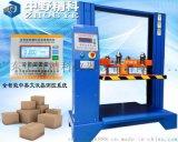 紙箱抗壓測試機 紙品檢測儀器