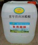 食品添加劑cas64-19-7冰醋酸