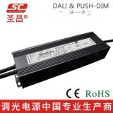 聖昌150W DALI &Push-Dim二合一LED調光電源 12V 24V輸出恆壓調光碟機動電源