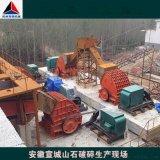 西安高速公路建設機械設備時產200噸礦石粉碎機