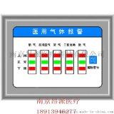 江蘇南京昂派醫療設備六氣醫氣報警屏 氣體報警箱