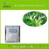 南京清韻生物綠原酸(金銀花提取物)