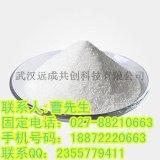 96%氟啶脲CAS#71422-67-8 原料 農藥殺蟲劑 50kg起訂