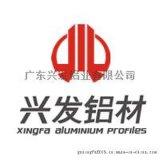 佛山|興發鋁型材廠家直銷衣櫃移門鋁型材