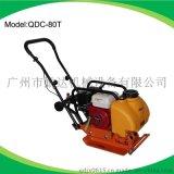 QDC-80T汽油平板夯
